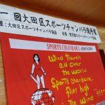 第三回大田区スポーツチャンバラ選手権大会のお知らせ